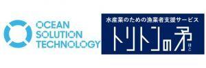 オーシャンソリューションテクノロジー(株)